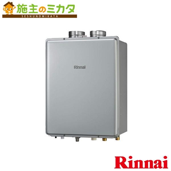 リンナイ 給湯器 【RUF-E2005AF(A)】 ガスふろ給湯器 20号 設置フリータイプ エコジョーズ PS給排気延長型 PS RF方式 フルオート 20A