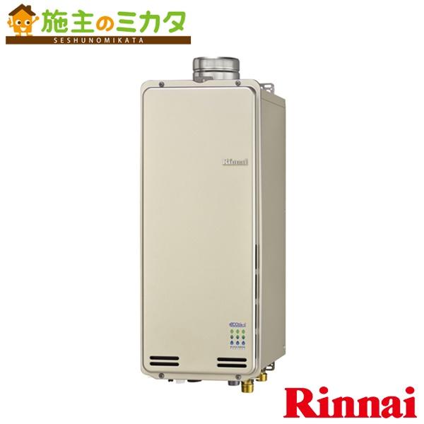 リンナイ 給湯器 【RUF-SE1605AU】 ガスふろ給湯器 16号 設置フリータイプ エコジョーズ PS上方排気型 屋外 壁掛 PS フルオート 20A