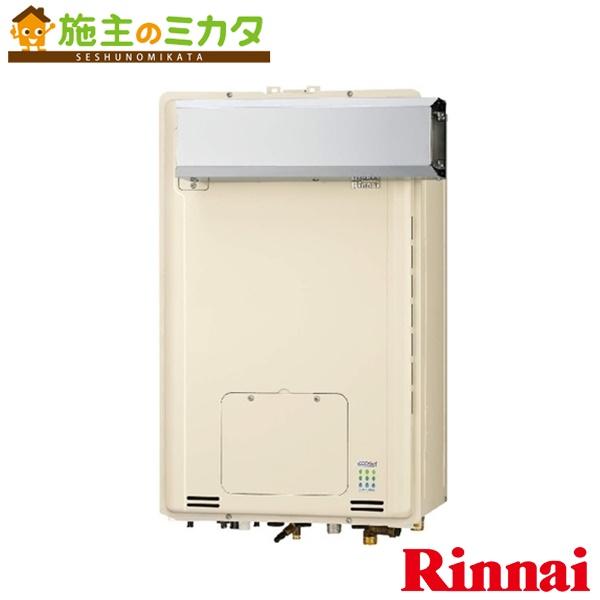 リンナイ 給湯器 【RUFH-E1615AA(A)】 ガス給湯暖房用熱源機 16号 1温度 フルオート エコジョーズ 屋外 壁掛 PS BL認定品