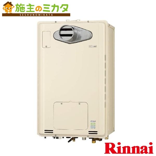 リンナイ 給湯器 【RUFH-E1615AT(A)】 ガス給湯暖房用熱源機 16号 1温度 フルオート エコジョーズ 屋外 壁掛 BL認定品