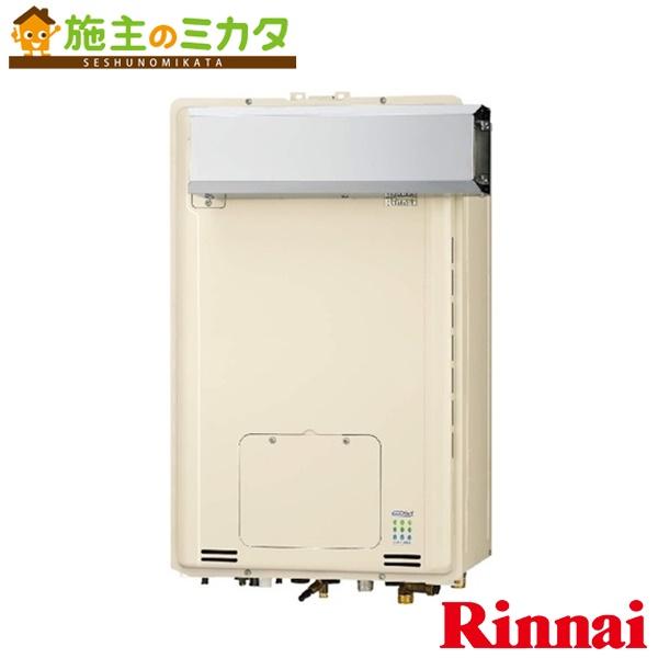 リンナイ 給湯器 【RUFH-E1615SAA(A)】 ガス給湯暖房用熱源機 16号 1温度 オート エコジョーズ 屋外 壁掛 PS BL認定品