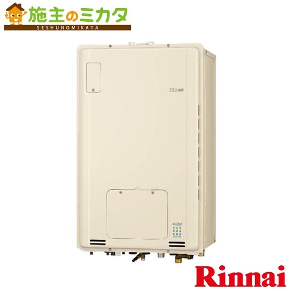リンナイ 給湯器 【RUFH-E1615SAB(A)】 ガス給湯暖房用熱源機 16号 1温度 オート エコジョーズ 屋外 BL認定品
