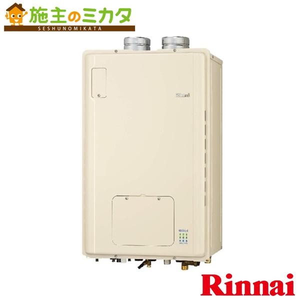 リンナイ 給湯器 【RUFH-E1615SAF(A)】 ガス給湯暖房用熱源機 16号 1温度 オート エコジョーズ RF方式 BL認定品