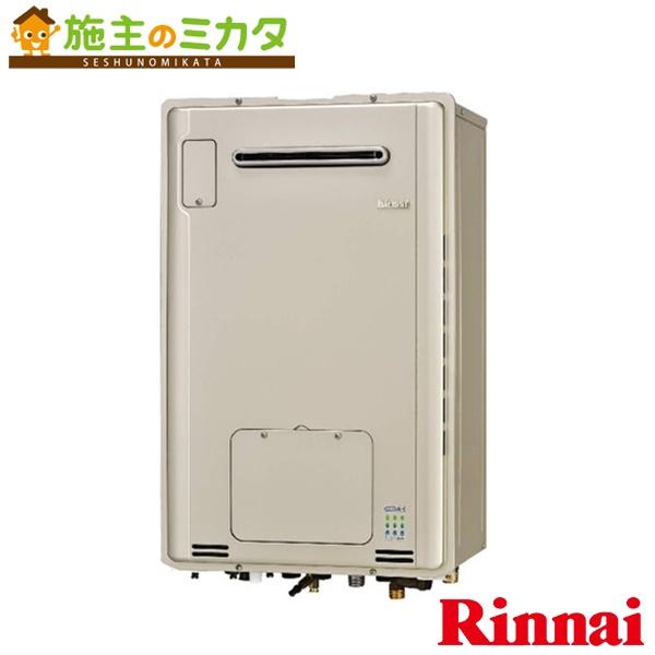 リンナイ 給湯器 【RUFH-E1615SAW(A)】 ガス給湯暖房用熱源機 16号 1温度 オート エコジョーズ BL認定品