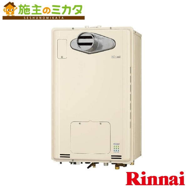 リンナイ 給湯器 【RUFH-E2405AT(A)】 ガス給湯暖房用熱源機 24号 1温度 フルオート エコジョーズ 屋外 壁掛 BL認定品
