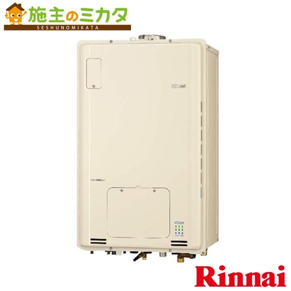 リンナイ 給湯器 【RUFH-E2405AU(A)】 ガス給湯暖房用熱源機 24号 1温度 フルオート エコジョーズ 屋外 壁掛 BL認定品