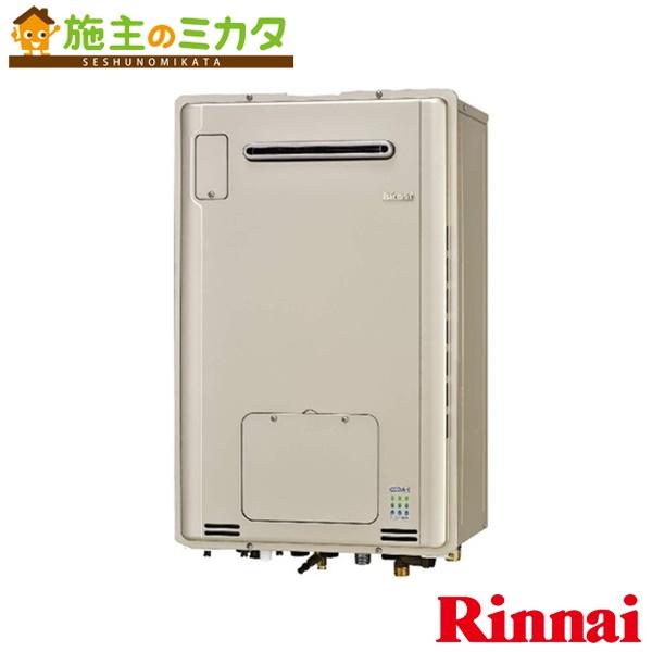 リンナイ 給湯器 【RUFH-E2405AW(A)】 ガス給湯暖房用熱源機 24号 1温度 フルオート エコジョーズ BL認定品