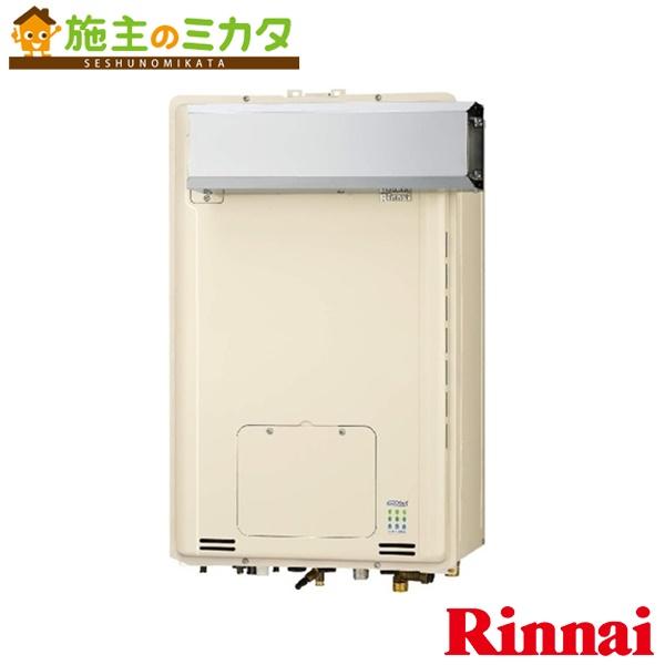 リンナイ 給湯器 【RUFH-E2405SAA(A)】 ガス給湯暖房用熱源機 24号 1温度 オート エコジョーズ 屋外 壁掛 PS BL認定品