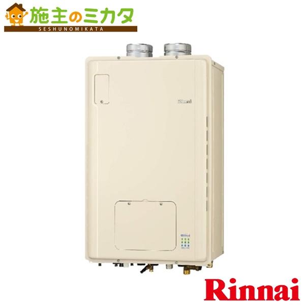 リンナイ 給湯器 【RUFH-E2405SAF(A)】 ガス給湯暖房用熱源機 24号 1温度 オート エコジョーズ RF方式 BL認定品