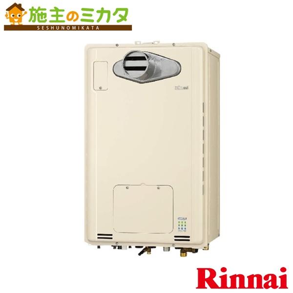 リンナイ 給湯器 【RUFH-E2405SAT(A)】 ガス給湯暖房用熱源機 24号 1温度 オート エコジョーズ 屋外 壁掛 BL認定品