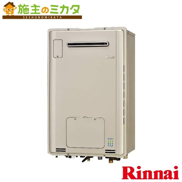 リンナイ 給湯器 【RUFH-E2405SAW(A)】 ガス給湯暖房用熱源機 24号 1温度 オート エコジョーズ BL認定品