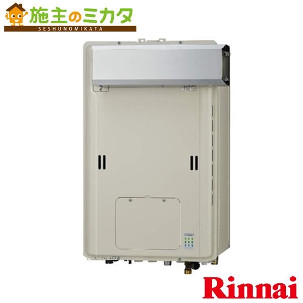 リンナイ 給湯器 【RUFH-TE1613AA(A)】 ガス給湯暖房用熱源機 16号 1温度 フルオート エコジョーズ 屋外 壁掛 PS BL認定品
