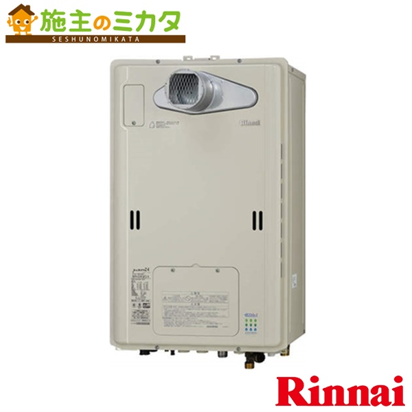 リンナイ 給湯器 【RUFH-TE1613AT(A)】 ガス給湯暖房用熱源機 16号 1温度 フルオート エコジョーズ 屋外 壁掛 BL認定品