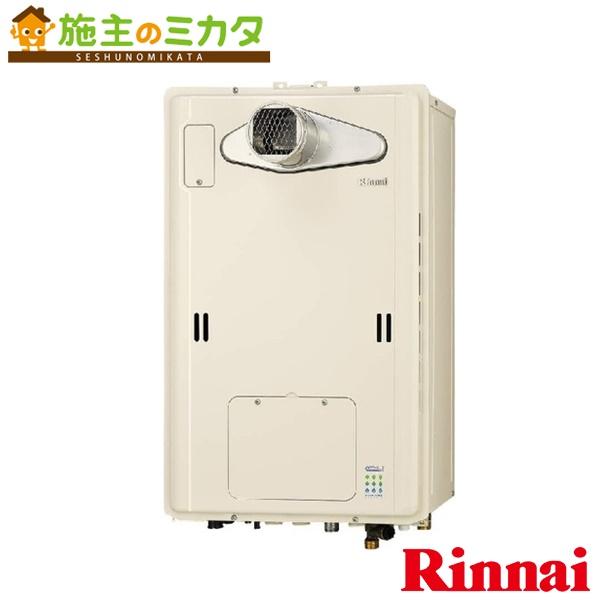 リンナイ 給湯器 【RUH-E1613T2-1】 ガス給湯暖房用熱源機 16号 床暖房4系統熱動弁外付 エコジョーズ 音声ナビ 屋外 壁掛 BL認定品
