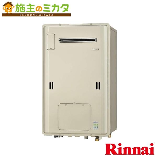 リンナイ 給湯器 【RUH-E1613W2-1】 ガス給湯暖房用熱源機 16号 床暖房4系統熱動弁外付 エコジョーズ 音声ナビ BL認定品