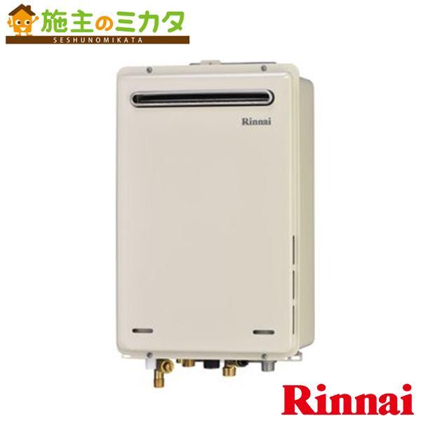 リンナイ 給湯器 【RUJ-A1610W】 ガス給湯器 16号 高温水供給式タイプ 屋外壁掛 PS設置型 15A