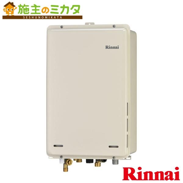 リンナイ 給湯器 【RUJ-V2011B(A)】 ガス給湯器 20号 高温水供給式タイプ PS後方排気型 屋外 PS 15A BL認定品