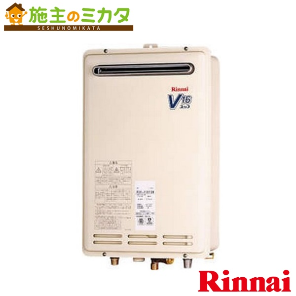 リンナイ 給湯器 【RUK-V1610W】 ガス給湯専用機 16号 屋外壁掛型 BL認定品 ★