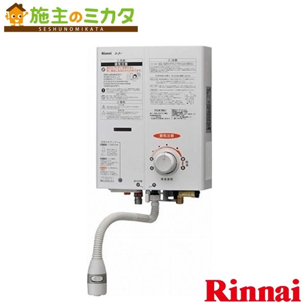 リンナイ 給湯器 【RUS-V51YT(WH)】 ガス瞬間湯沸器 5号 屋内壁掛 後面近接設置型 色:ホワイト