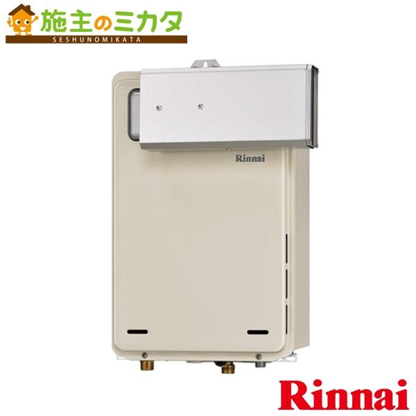 リンナイ 給湯器 【RUX-A1606A】 ガス給湯専用機 16号 アルコーブ設置型 20A BL認定品