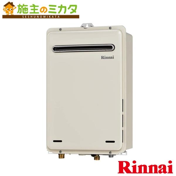 リンナイ 給湯器 【RUX-A2006W】 ガス給湯専用機 20号 屋外壁掛 PS設置型 20A BL認定品