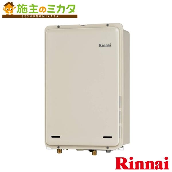 リンナイ 給湯器 【RUX-A2005B】 ガス給湯専用機 20号 PS後方排気型 20A BL認定品