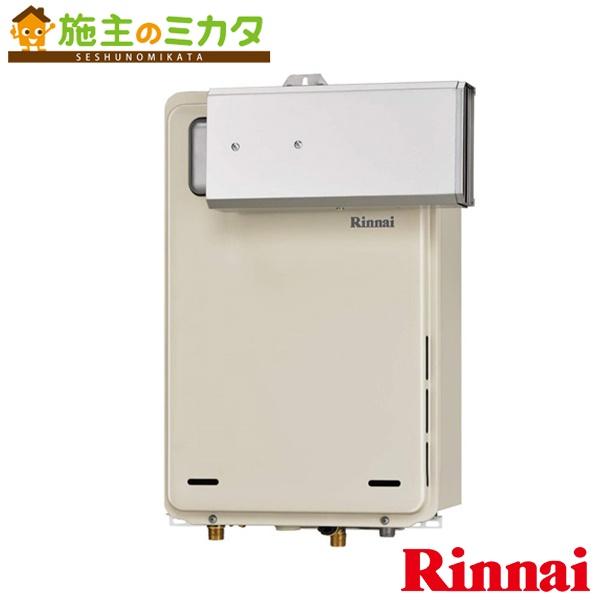 リンナイ 給湯器 【RUX-A2015A】 ガス給湯専用機 20号 アルコーブ設置型 15A BL認定品