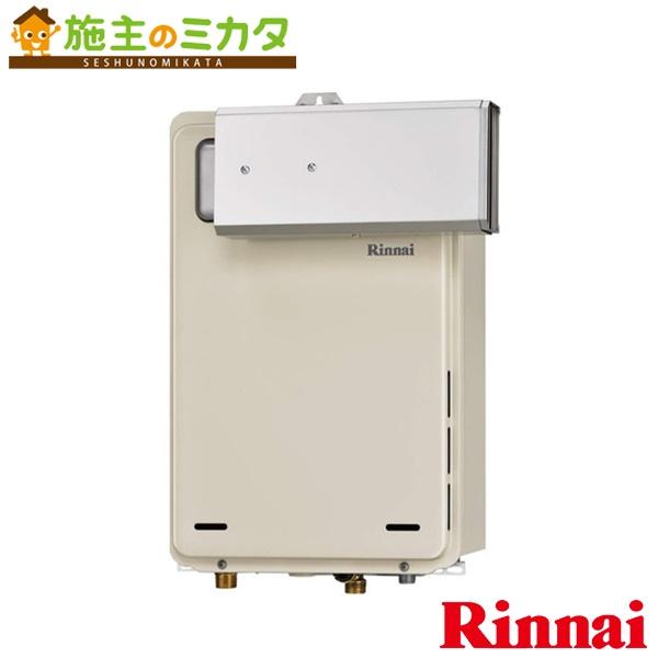 リンナイ 給湯器 【RUX-A2406A】 ガス給湯専用機 24号 アルコーブ設置型 20A BL認定品