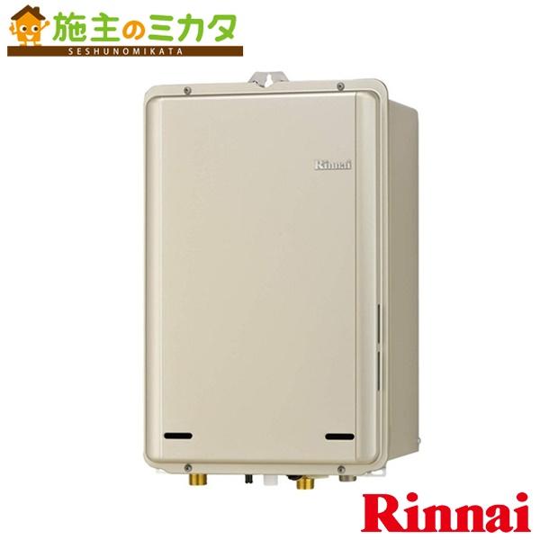 リンナイ 給湯器 【RUX-E1606B】 ガス給湯専用機 16号 エコジョーズ PS後方排気型 屋外 PS 20A