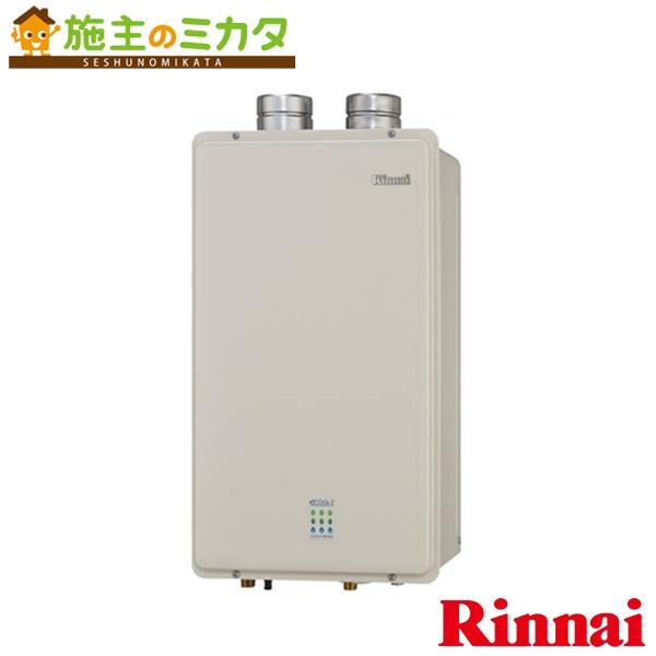 リンナイ 給湯器 【RUX-E1600F】 ガス給湯専用機 16号 エコジョーズ PS給排気延長型 PS RF方式 20A