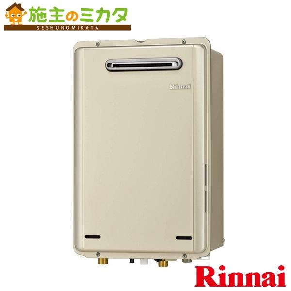 リンナイ 給湯器 【RUX-E1606W】 ガス給湯専用機 16号 エコジョーズ 屋外 壁掛 ※PS設置不可 20A