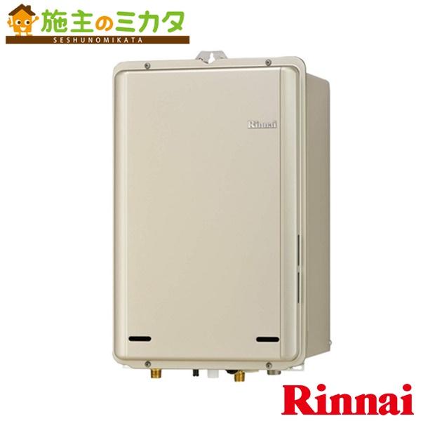 リンナイ 給湯器 【RUX-E1616B】 ガス給湯専用機 16号 エコジョーズ PS後方排気型 屋外 PS 15A