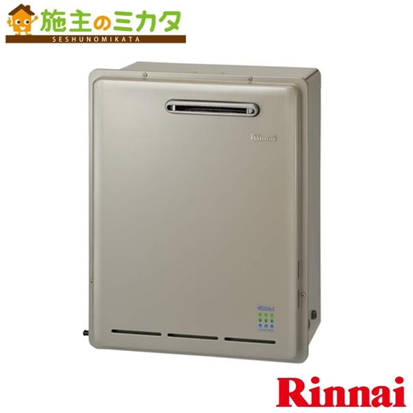 リンナイ 給湯器 【RUX-E2000G】 ガス給湯専用機 20号 エコジョーズ 屋外据置型 20A