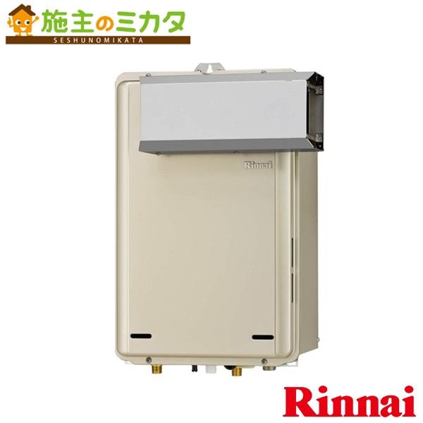 リンナイ 給湯器 【RUX-E2016A】 ガス給湯専用機 20号 エコジョーズ アルコーブ設置型 屋外 壁掛 PS 15A