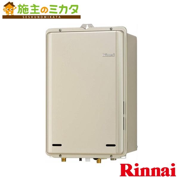 リンナイ 給湯器 【RUX-E2016B】 ガス給湯専用機 20号 エコジョーズ PS後方排気型 屋外 PS 15A