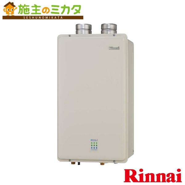 リンナイ 給湯器 【RUX-E2010F】 ガス給湯専用機 20号 エコジョーズ PS給排気延長型 PS RF方式 15A
