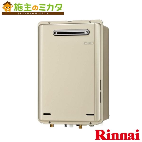 リンナイ 給湯器 【RUX-E2016W】 ガス給湯専用機 20号 エコジョーズ 屋外 壁掛 ※PS設置不可 15A