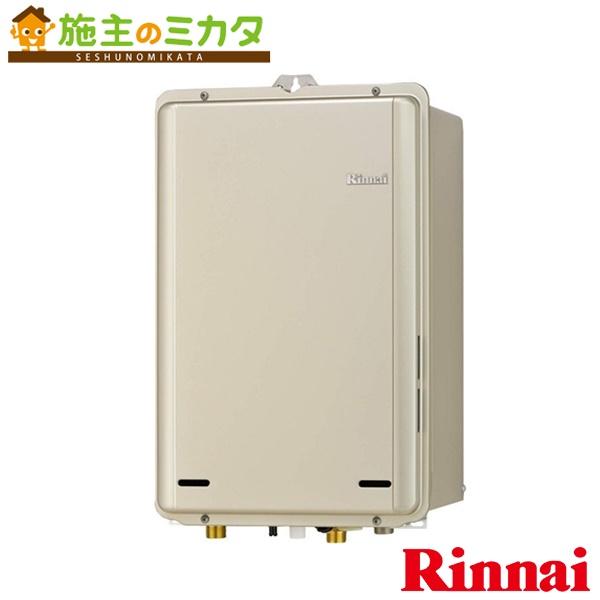 リンナイ 給湯器 【RUX-E2406B】 ガス給湯専用機 24号 エコジョーズ PS後方排気型 屋外 PS 20A