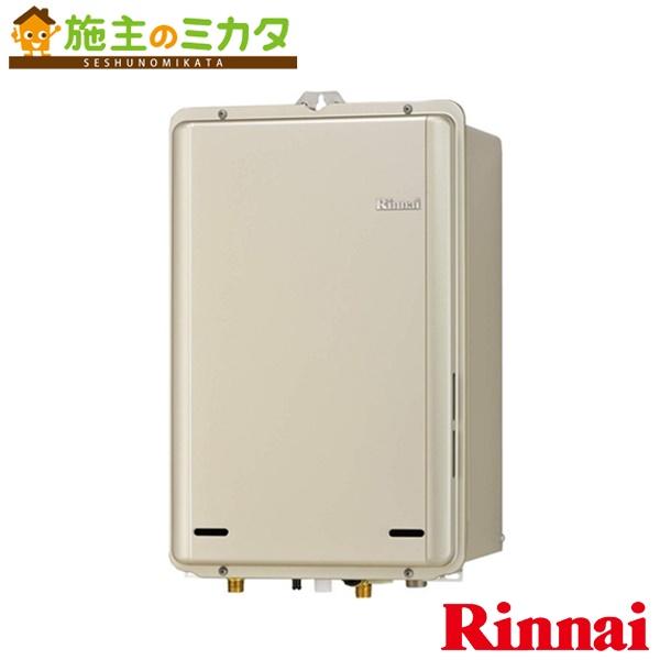 リンナイ 給湯器 【RUX-E2416B】 ガス給湯専用機 24号 エコジョーズ PS後方排気型 屋外 PS 15A