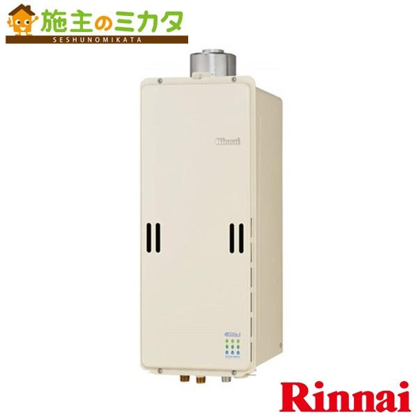リンナイ 給湯器 【RUX-SE2010U】 ガス給湯専用機 20号 エコジョーズ PS上方排気型 15A