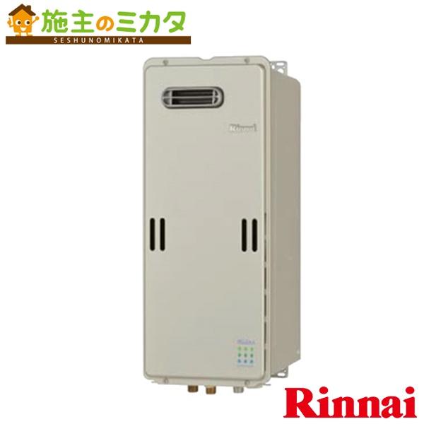 リンナイ 給湯器 【RUX-SE2010W】 ガス給湯専用機 20号 エコジョーズ 屋外 壁掛 PS設置不可 15A