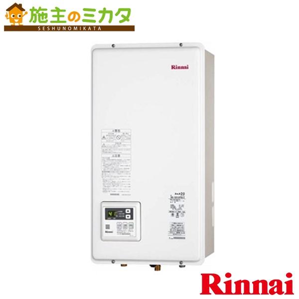 リンナイ 給湯器 【RUX-V1605SFFBA-E】 ガス給湯専用機 16号 FF方式 屋内壁掛型 本体温度調節型 20A