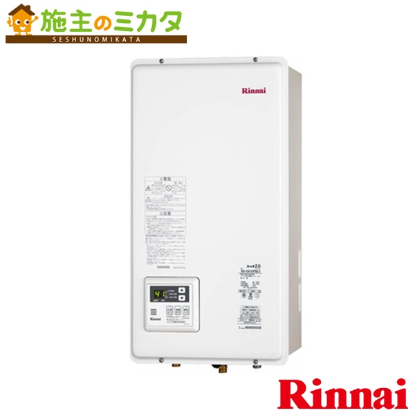 リンナイ 給湯器  【RUX-V1605SFFBA】 ガス給湯専用機 16号 FF方式 屋内壁掛型 本体温度調節型 20A BL認定品
