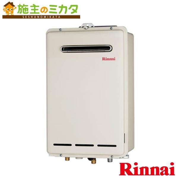 リンナイ 給湯器 【RUX-A1603W】 ガス給湯専用機 16号 屋外壁掛・PS設置型 20A ★