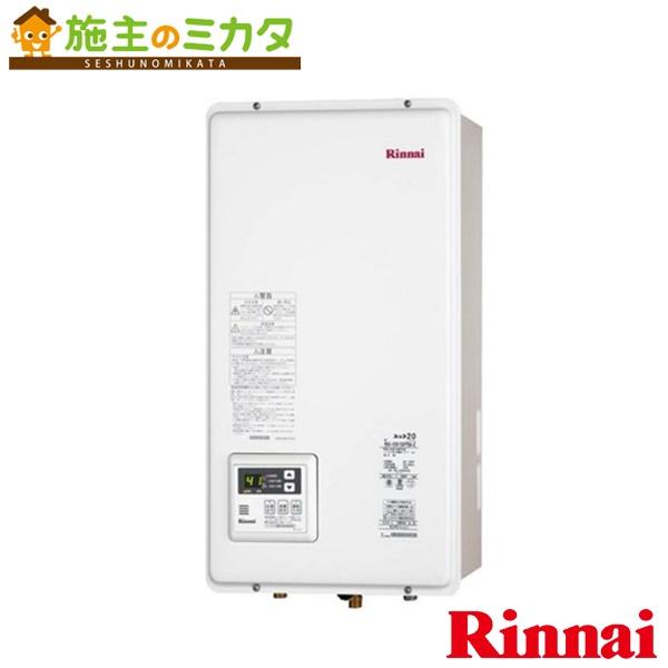 リンナイ 給湯器 【RUX-V1615SFFBA-E】※ ガス給湯専用機 16号 FF方式 屋内壁掛型 本体温度調節型 15A