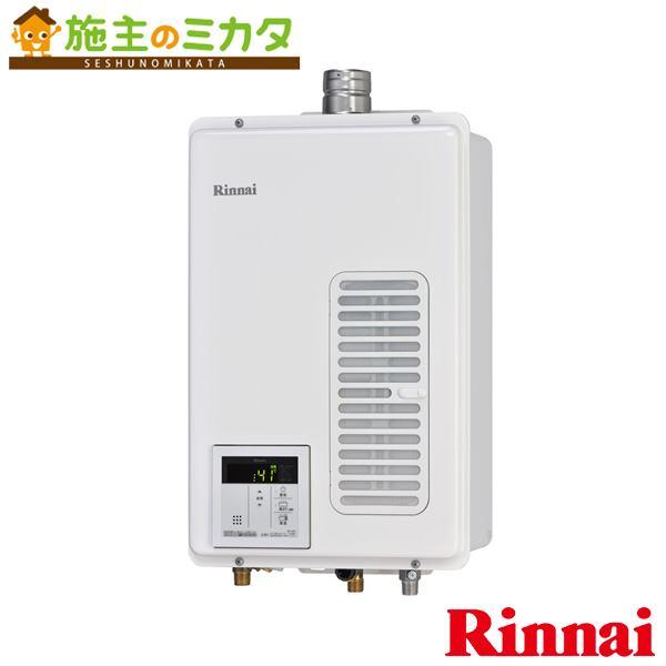 リンナイ 給湯器 【RUX-V1615SWFA-E】 ガス給湯専用機 16号 FE方式 屋内壁掛型 本体温度調節型 15A