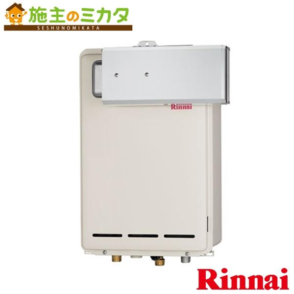 リンナイ 給湯器 【RUX-A1613A】 ガス給湯専用機 16号 アルコーブ設置型 15A