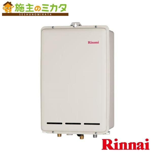 リンナイ 給湯器 【RUX-A1613B】 ガス給湯専用機 16号 PS後方排気型 15A ★