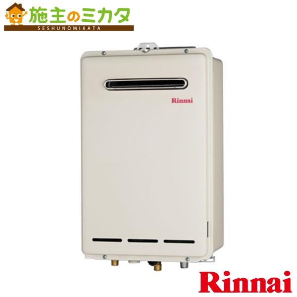 リンナイ 給湯器 【RUX-A1613W】 ガス給湯専用機 16号 屋外壁掛・PS設置型 15A