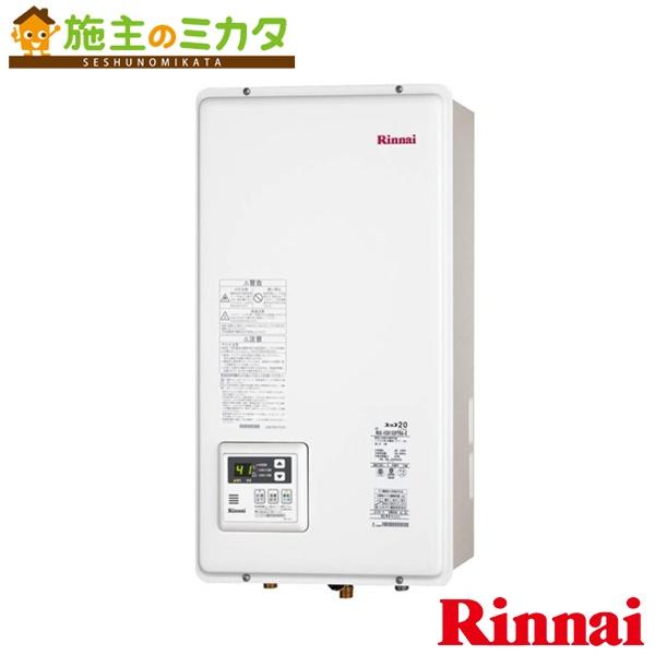 リンナイ 給湯器 【RUX-V2005SFFBA-E】 ガス給湯専用機 20号 FF方式 屋内壁掛型 本体温度調節型 20A